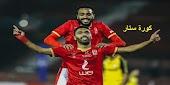 استبعاد حسين الشحات و محمود كهربا من مباراة بالميراس البرازيلى و الأهلى فى كأس العالم للأندية