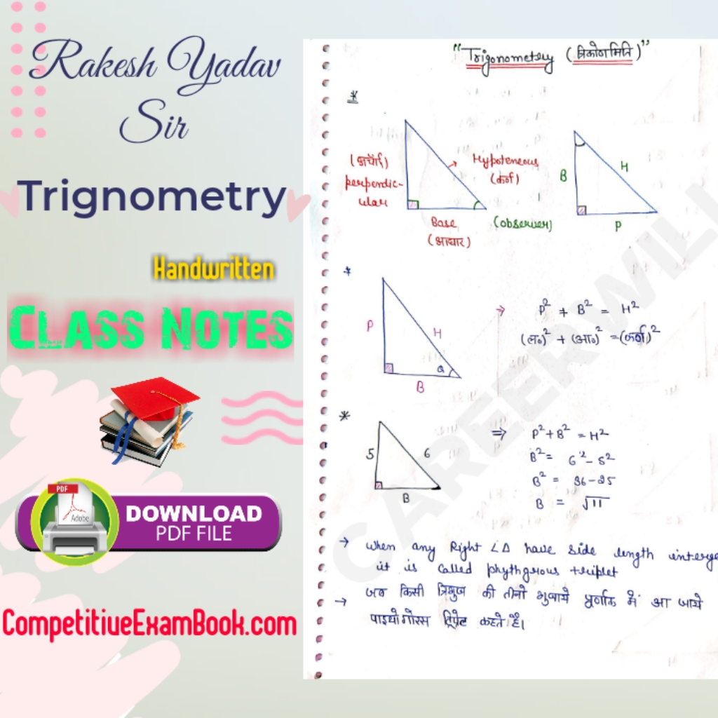 ✔️ Rakesh Yadav Maths Class Notes Pdf [Download-2020