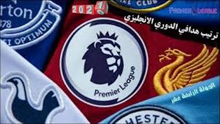 ترتيب هدافي الدوري الإنجليزي - الجولة الرابعة عشر