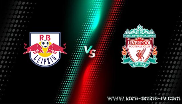 مشاهدة مباراة ليفربول ولايبزيغ بث مباشر دوري أبطال أوروبا