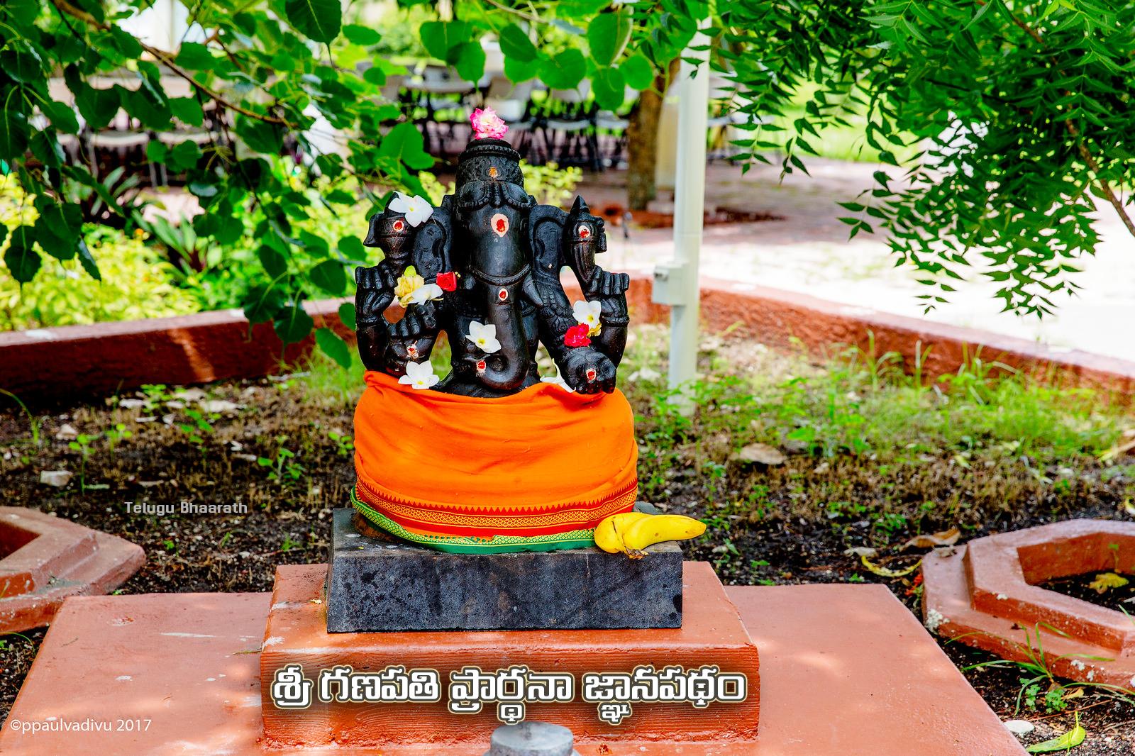 శ్రీ గణపతి ప్రార్థనా జ్ఞానపథం - Ganapati Prarthana ghanapatham Telugu
