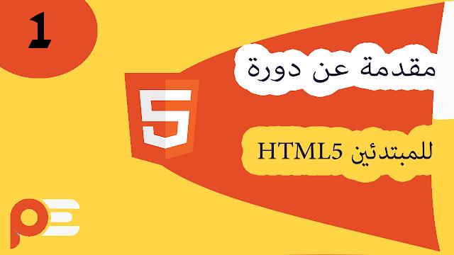 شرح لغة html للمبتدئين 2020