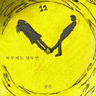 nega johahaneun norae jakku heungeolgeorige dwae Yoon Gun - 12 Times a Day (하루에도 열두 번) Lyrics