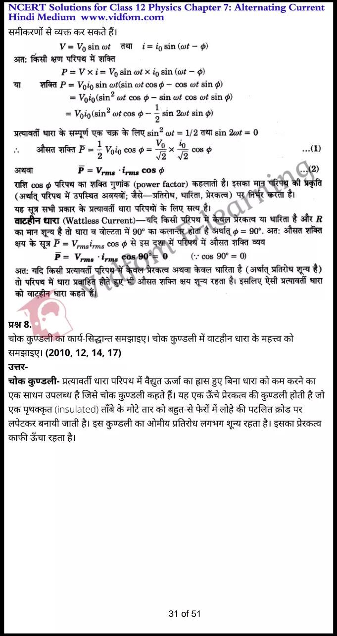 class 12 physics chapter 7 light hindi medium 31
