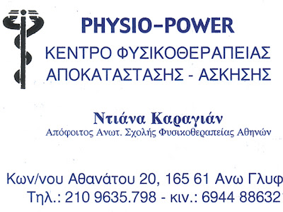PHYSIO - POWER      «ΝΤΙΑΝΝΑ ΚΑΡΑΓΙΑΝ» πολύχρονη πείρα και γνώση, εγγύηση  για την επιτυχία.