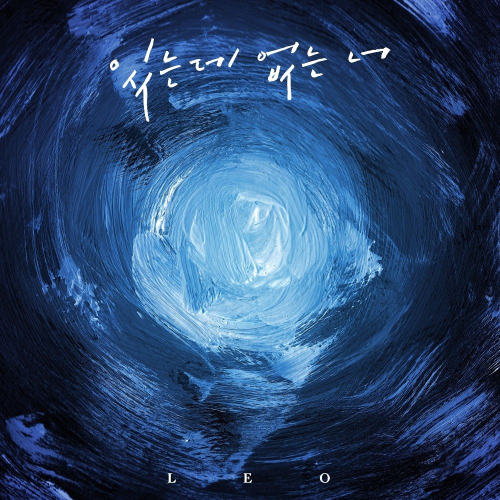 LEO (VIXX) – You are There, but not There (feat. HANHAE) – Single