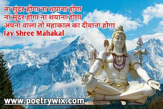 Mahakal ki shayari महा काल की शायरी