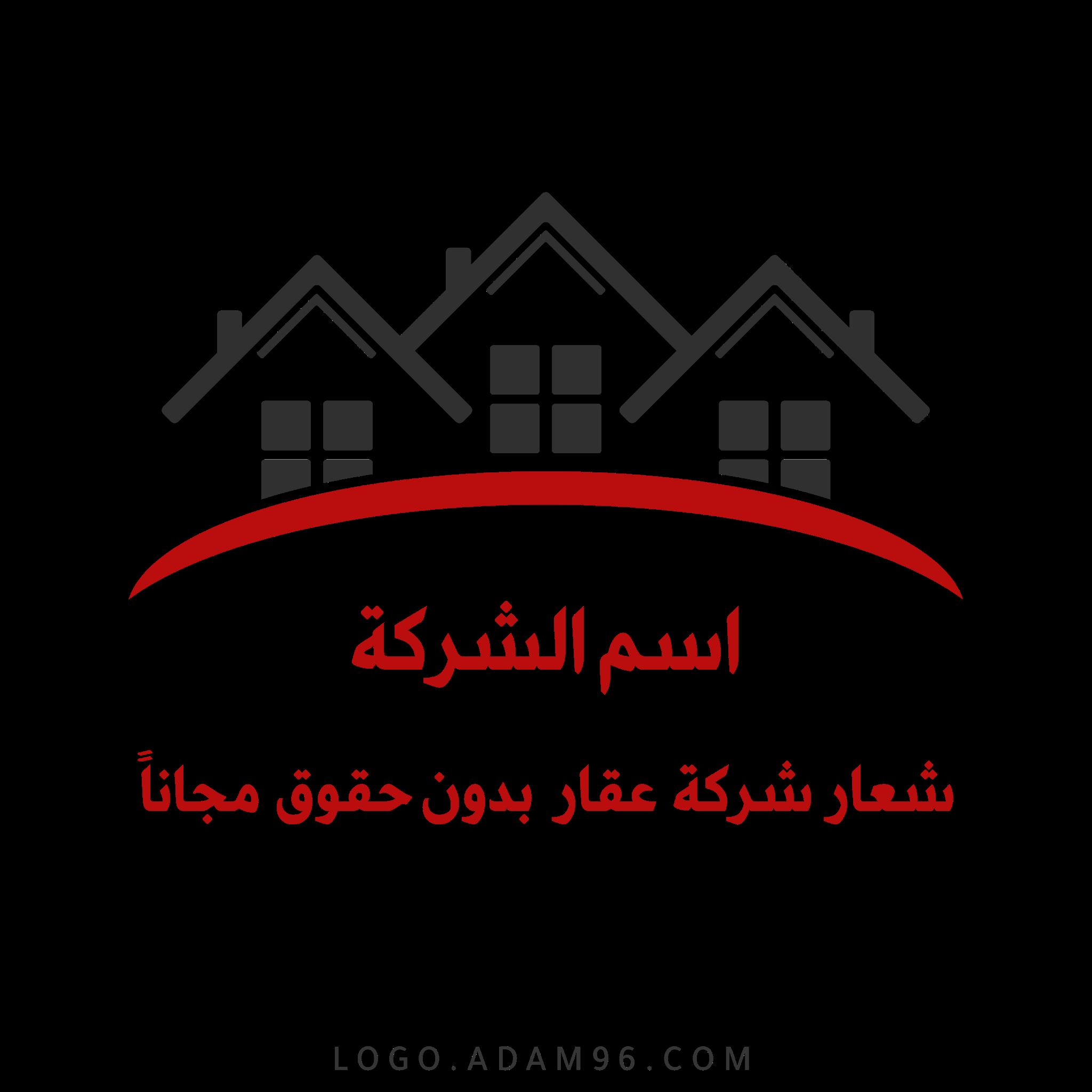 تحميل شعار شركة عقار بدون حقوق مجاناً بصيغة PSD لوجو شركات
