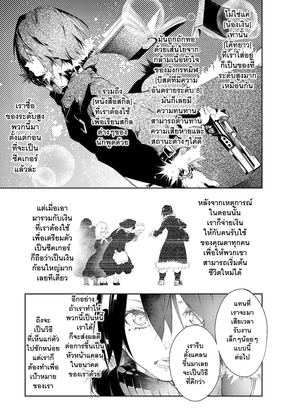 อ่านการ์ตูน Saikyou no Shien-shoku Wajutsushi Dearu Ore wa Sekai Saikyou Kuran o Shitagaeru ตอนที่ 4 หน้าที่ 5
