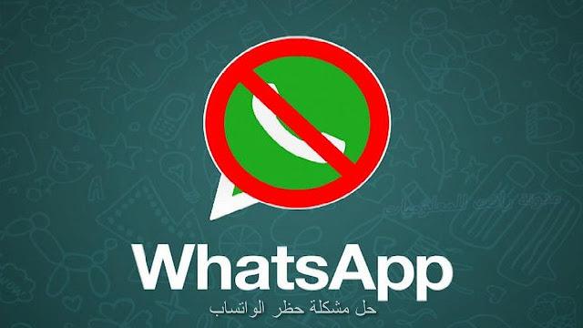 http://www.rftsite.com/2019/06/whatsapp-a-ban.html