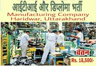 Manufacturing Company Haridwar, Uttarakhand Urgently Require ITI & Diploma Mechanical Candidates