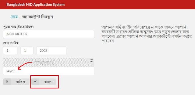 NID card application system