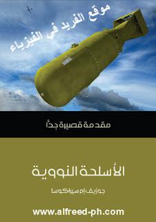 تحميل كتاب الأسلحة النووية مقدمة قصيرة جداً pdf ، جوريف إم سيراطوسا