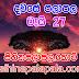 Lagna Palapala Ada Dawase  | ලග්න පලාපල | Sathiye Lagna Palapala 2020 | 2020-05-27