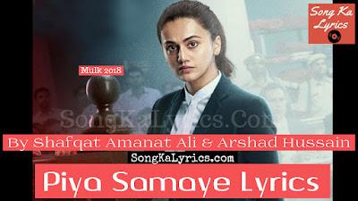 piya-samaye-lyrics-song-from-mulk-sung-by-shafqat-amanat-ali-arshad-hussain-lyircs-by-shakeel-azmi
