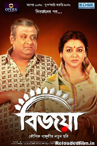 Bijoya 2019 Bengali Full Movie Free Download in 480p, 720p & 1080p