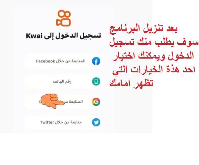 """""""الربح من kwai"""" """"كيفية الربح من Kwai"""" """"برنامج كواي"""" """"الربح من Kwai"""" Kwai"""" """" """"عيوب برنامج كواي"""" """"تنزيل برنامج Kwai الأصلي"""" """"تطبيق كواي"""" """"تطبيق Kwai """" """"طريقة الربح من kwai"""" """"كيفية الربح من kwai"""" """"طريقة الربح من برنامج  """"كيفية الربح من برنامج """"kwai""""kwai"""""""