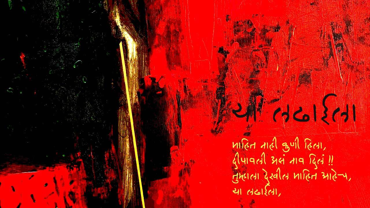 या लढाईला - मराठी कविता | Ya Ladhaila - Marathi Kavita