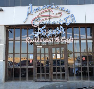 منيو مطعم الركن الامريكي وارقام التواصل لجميع فروع جدة