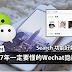 2017年一定要懂的Wechat隐藏功能!Search功能竟然这么强大!