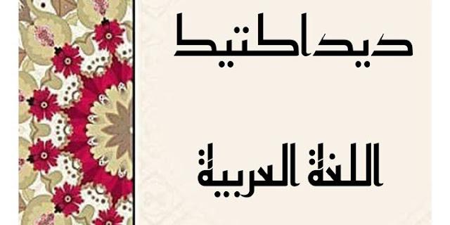 منهجية تدريس مكونات اللغة العربية في المستويين الخامس و السادس