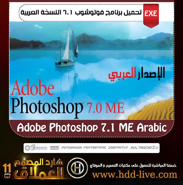 Adobe Photoshop 7.1 ME Arabic
