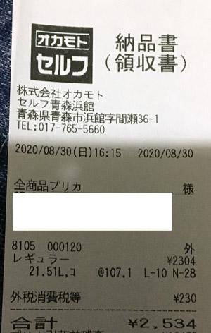 オカモト セルフ青森浜館 2020/8/30 のレシート