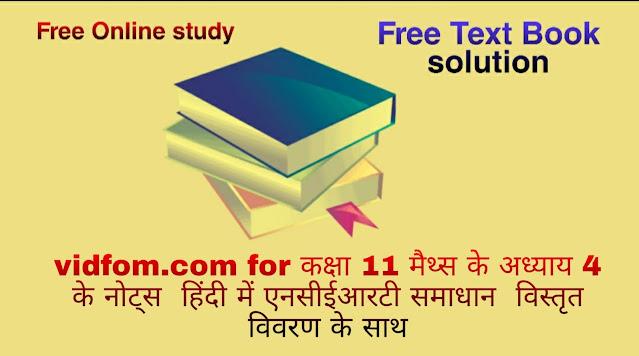 vidfom.com for कक्षा 11 मैथ्स के अध्याय 4 के नोट्स Principle of Mathematical Induction (गणितीय आगमन का सिद्धान्त) हिंदी में एनसीईआरटी समाधान में विस्तृत विवरण के साथ