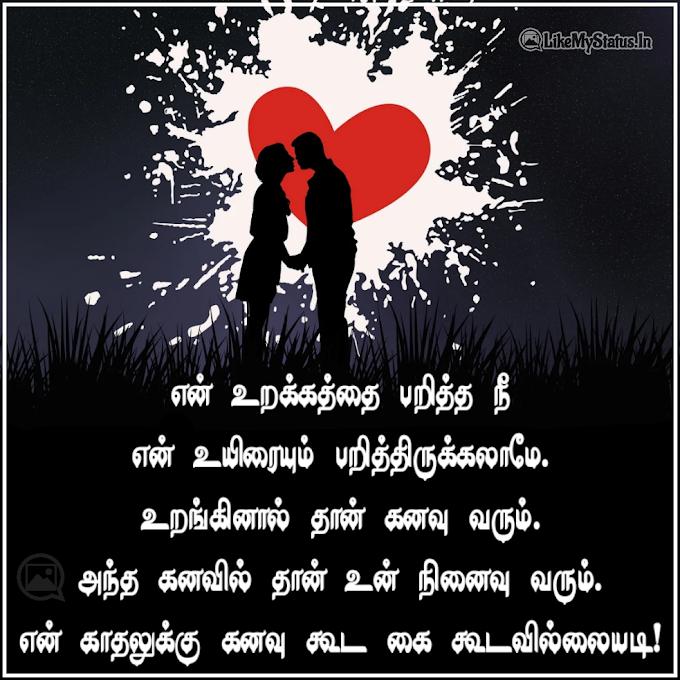 18 தமிழ் சோக வரிகள் இமேஜ் | காதல் | வாழ்க்கை | Tamil Sad Quotes