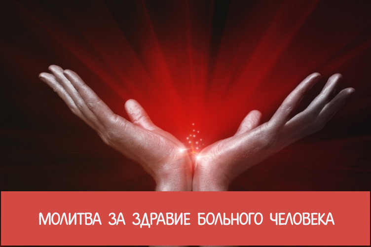Молитвы за здравие больного