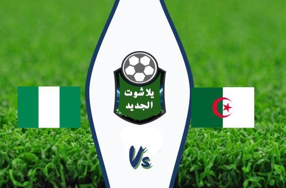 نتيجة مباراة الجزائر ونيجيريا اليوم 9 / اكتوبر / 2020 مباراة ودية