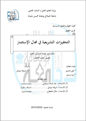 مذكرة ماستر: التحفيزات التشريعية في مجال الإستثمار PDF