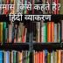 समास किसे कहते है ~ samas in hindi~hindi grammar
