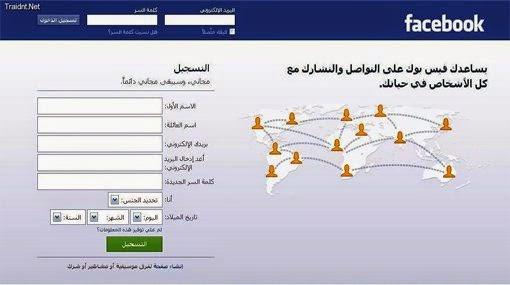 تسجيل الدخول فيس بوك عربي Facebook