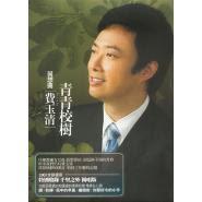 Fei Yu Qing (费玉清) - Gan Lan Shu (橄榄树)