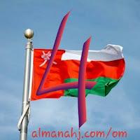مجموعة الصف الرابع _ سلطنة عمان