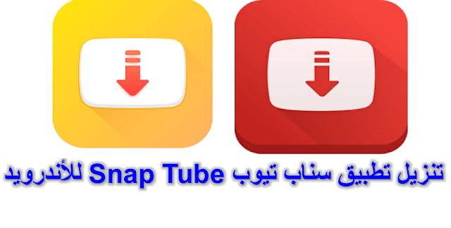 تحميل تطبيق سناب تيوب SnapTube للأندرويد 2020 لتحميل الفيديوهات والموسيقى مجاناً