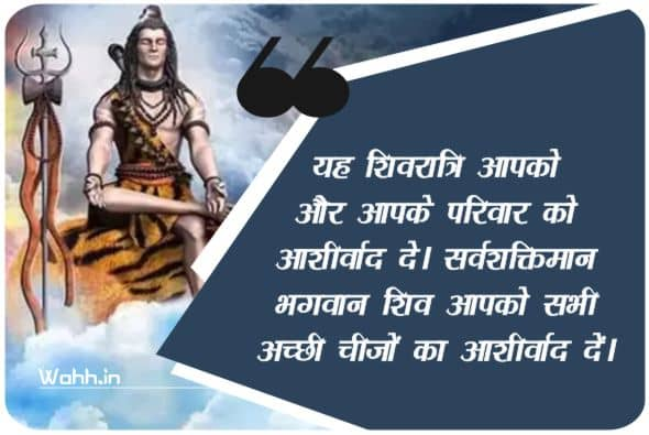 Shivratri Caption In Hindi