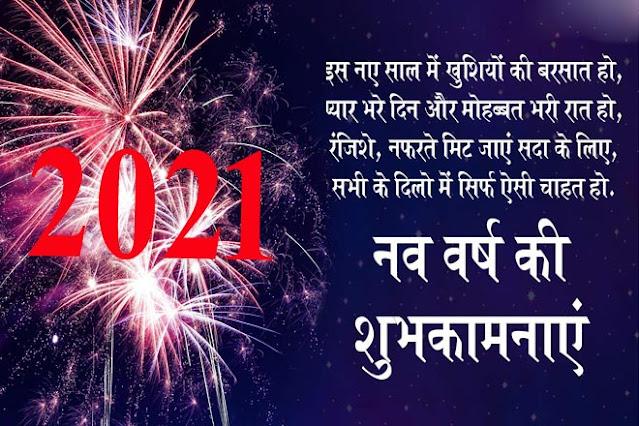 अपने अपनों को ऐसे दें नए साल की बधाई, भेजें ये मजेदार Messages, Wishes, SMS, Quotes