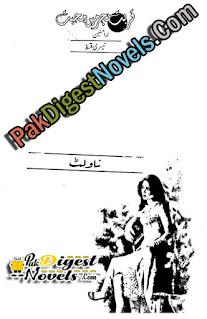 Qurbat Hijar Mein Mohabbat Episode 3 (Novelette) By Nida Hussain