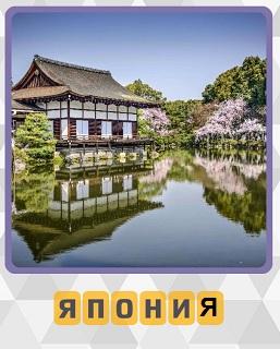 пейзаж Японии с водоемом и дом в национальных традициях