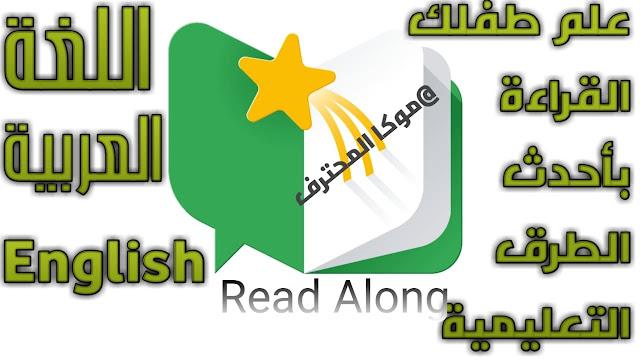 تنزيل تطبيق Read Along لتعلم اللغة للأطفال تحمل Read Along لتعلم اللغة للاطفال
