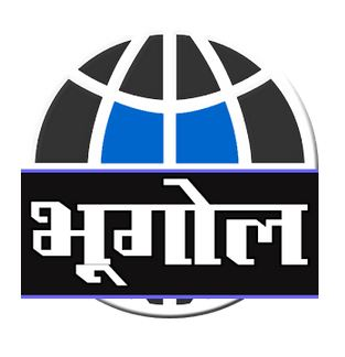 Geography Notes in Hindi - PDF Download for Free