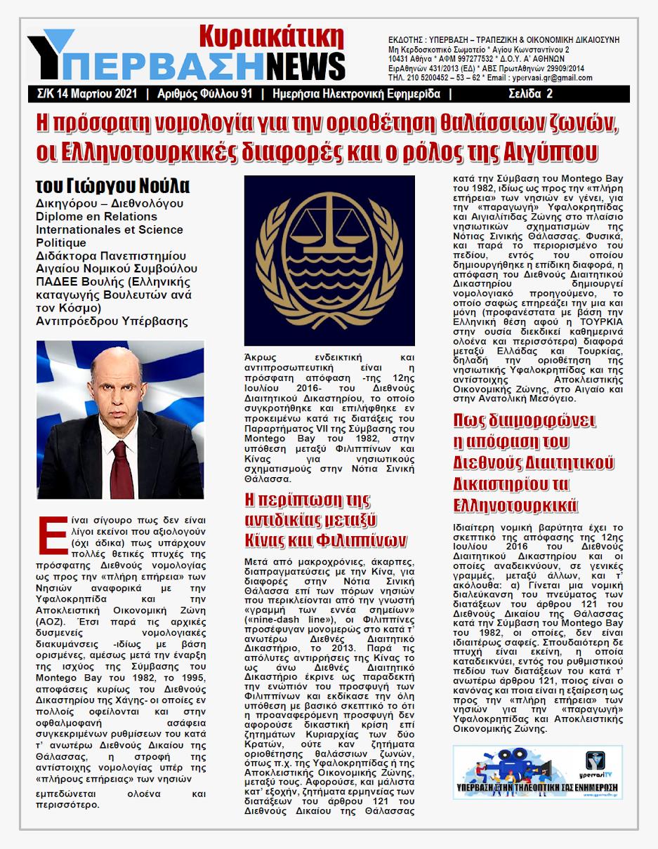 H πρόσφατη νομολογία για την οριοθέτηση θαλάσσιων ζωνών, οι Ελληνοτουρκικές διαφορές και ο ρόλος της Αιγύπτου !!!