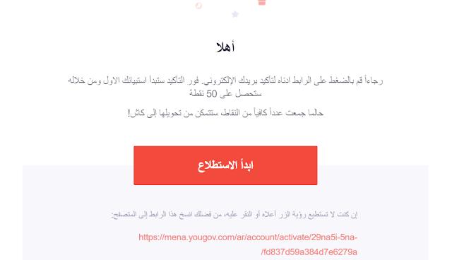 شرح موقع يوجوف YouGov