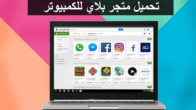 play store for pc,متجر بلاي للكمبيوتر,تحميل متجر بلاي,play store download,متجر بلاي على الكمبيوتر,تحميل تطبيقات اندرويد على الكمبيوتر,متجر بلاي وندوز 7,متجر بلاي وندوز 10,متجر بلاي,قوقل بلاي,جوجل بلاي,تشغيل العاب اندرويد على الكمبيوتر,how to download android apps on pc,playstore for pc,play store,google play store apps on pc,قوقل بلاي تنزيل,متجر بلاي تنزيل,تحميل متجر بلاى للكمبيوتر,فتح متجر play للكمبيوتر,طريقة تشغيل متجر بلاى على الكمبيوتر مجانا