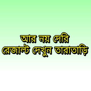 SSC 2020 Porikkhar Result Dekhar Niyom/Niom (SSC রেজাল্ট দেখুন ২০২০)