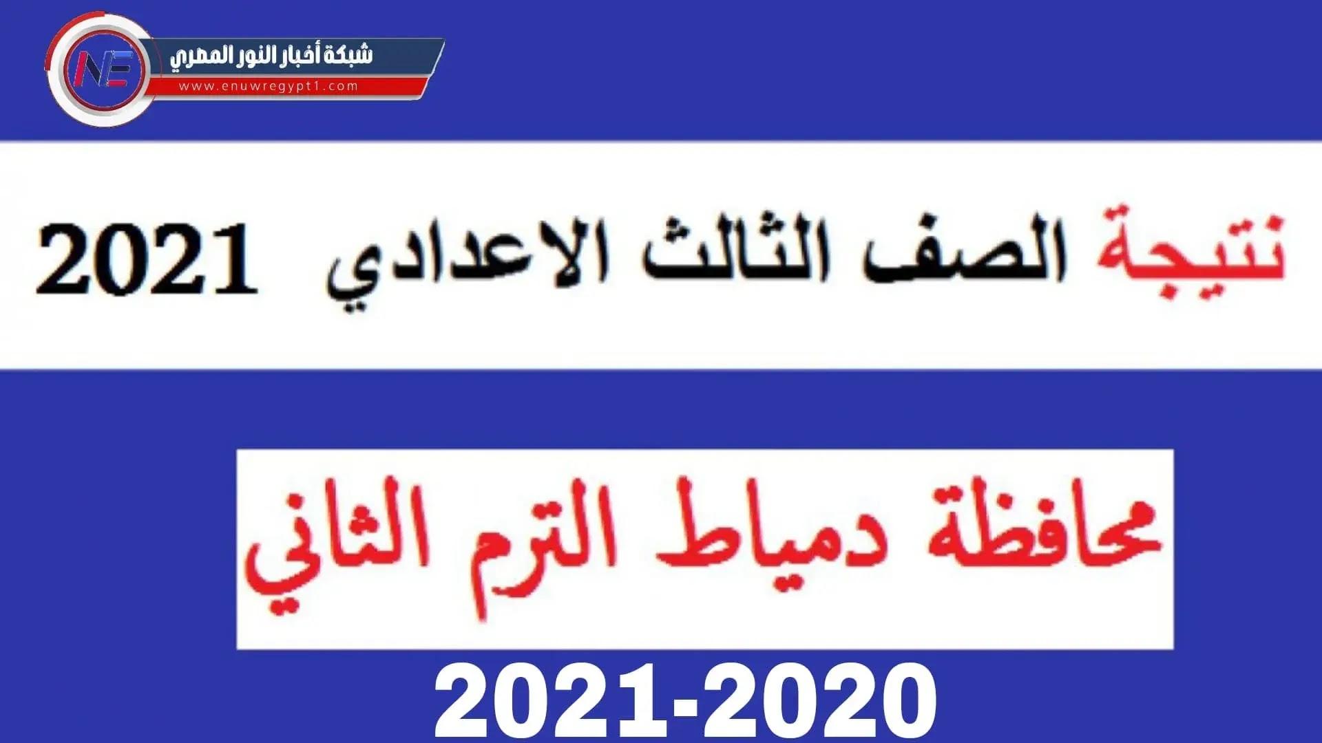 بالاسم ورقم الجلوس .. نتيجه الشهادة الاعدادية الترم الثاني 2021 بمحافظة دمياط عبر البوابة الالكترونية