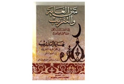 Rahasia Kitab Matan Taqrib yang Melegenda Plus Syarahannya