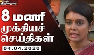 Puthiya Thalaimurai News Morning 8am 04-04-2020